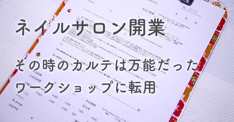 カルテ作成