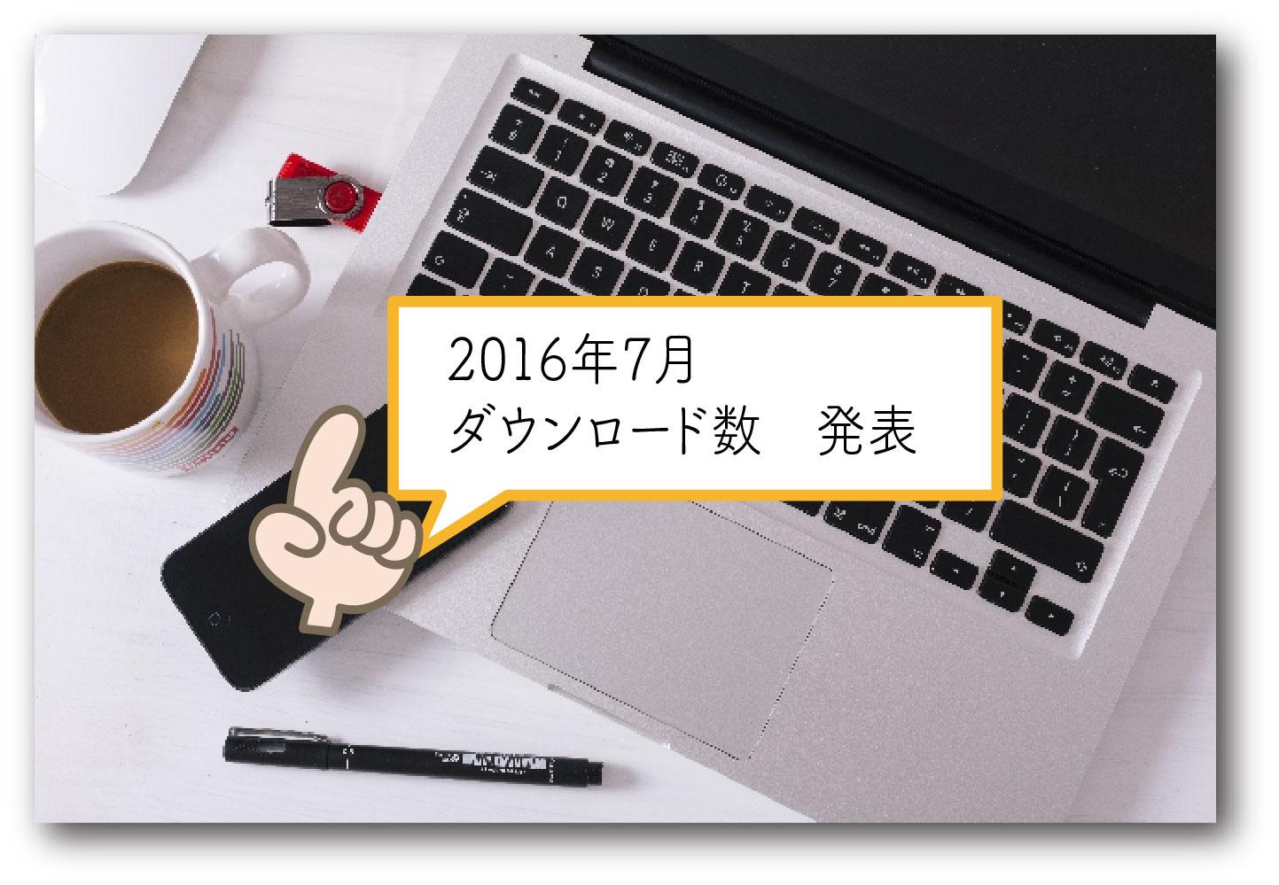 ネット副業「photo AC」写真を売る2016年7月結果発表!   一般社団 ...