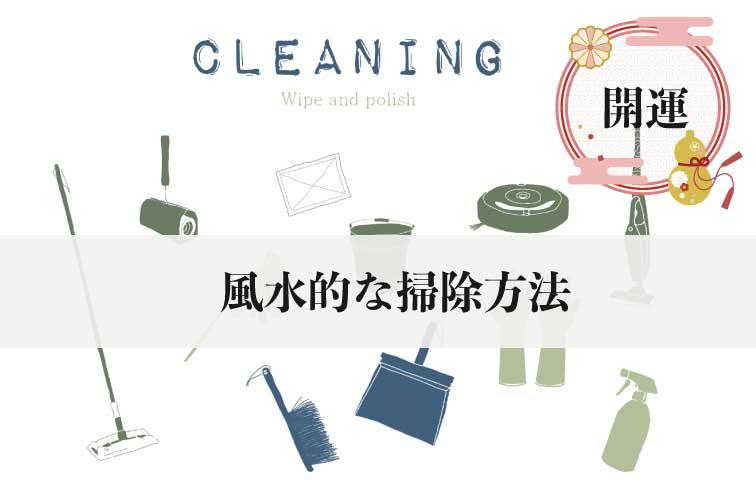 風水 玄関 掃除