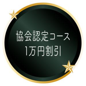 協会認定コース1万円割引