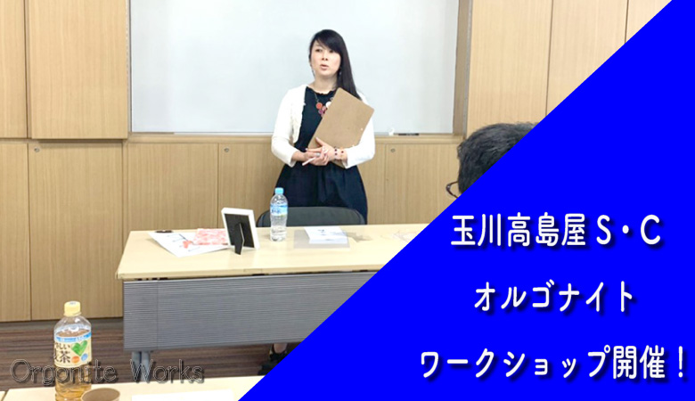玉川高島屋S・Cカルチャースクール 講師