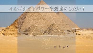 黄金比ピラミッドパワー