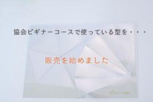 オルゴナイト 型紙