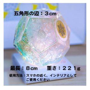 正二十面体 オルゴナイト
