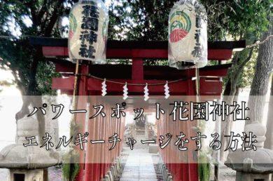 花園神社 参拝