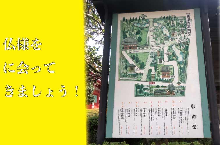 浅草寺 菩薩像 案内図