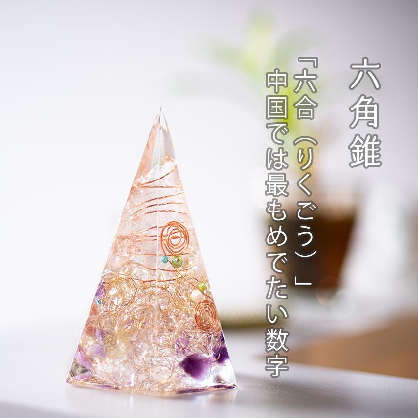 風水オルゴナイト 六角錐