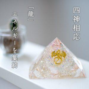 風水オルゴナイト ピラミッド