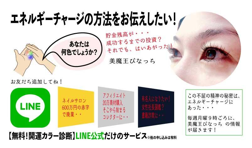びなっち LINE