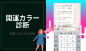 line 占い 開運カラー診断方法