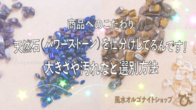 オルゴナイト 天然石 仕分け